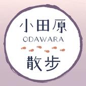 市街散步应用程序 小田原散步 icon