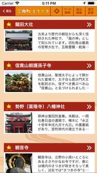 三郷町まち歩き screenshot 3
