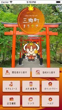三郷町まち歩き screenshot 4