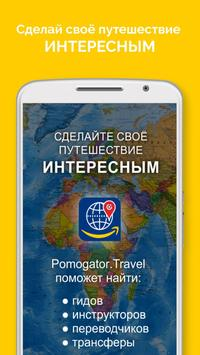 Pomogator.Travel poster