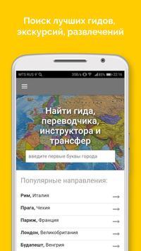 Pomogator.Travel screenshot 1