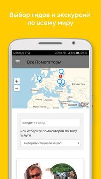 Pomogator.Travel screenshot 2