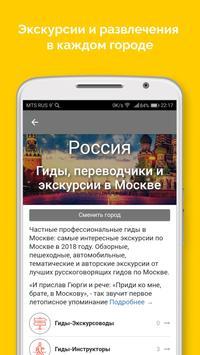 Pomogator.Travel screenshot 3
