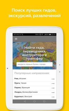 Pomogator.Travel screenshot 6