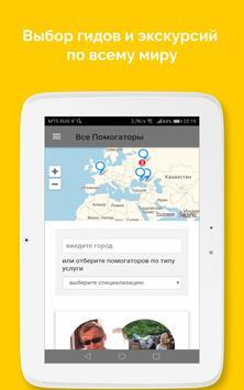 Pomogator.Travel screenshot 7