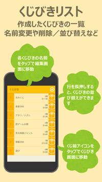 くじびき poster