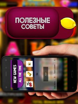 Игровые автоматы - Слоты poster
