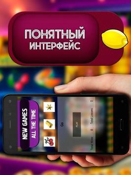 Игровые автоматы - Слоты screenshot 1