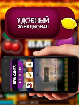 Игровые автоматы - Слоты screenshot 2