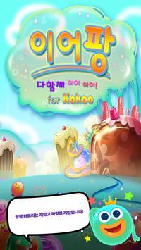 이어팡 for Kakao poster