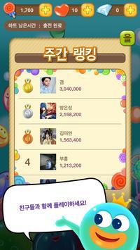 이어팡 for Kakao apk screenshot