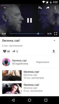 Видео ВК screenshot 1