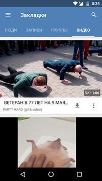 Видео ВК screenshot 2