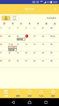 社内の共有カレンダー Calendar - FuKuRI poster