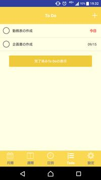 社内の共有カレンダー Calendar - FuKuRI screenshot 1
