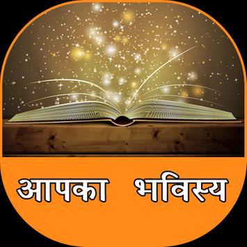 Aapka Bhavishya poster