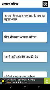 Aapka Bhavishya apk screenshot