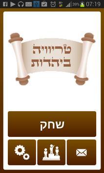 טריוויה ביהדות poster
