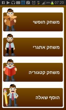 טריוויה ביהדות apk screenshot