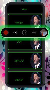 All songs Melhem Zein new screenshot 1