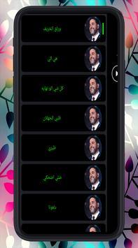 All songs Melhem Zein new screenshot 2