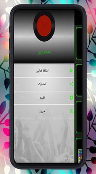 All songs Melhem Zein new screenshot 5