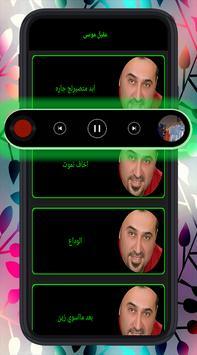All songs aqeel Musa new screenshot 1