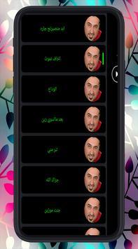 All songs aqeel Musa new screenshot 2