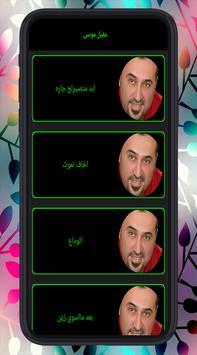 All songs aqeel Musa new screenshot 3