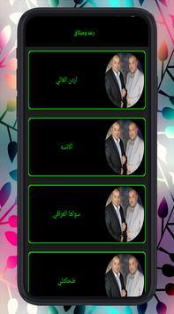 All songs Raad & Methaq new apk screenshot