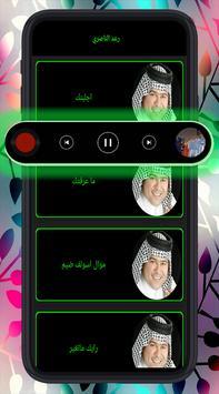 All songs Raad al - Nasiri new apk screenshot