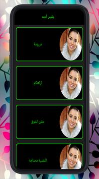 All songs balqees Ahmed new screenshot 3