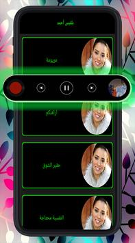 All songs balqees Ahmed new screenshot 1