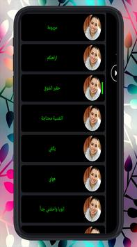 All songs balqees Ahmed new screenshot 2