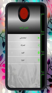All songs balqees Ahmed new screenshot 5