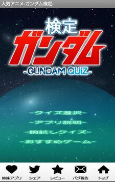人気アニメ-ガンダム検定(無料)- poster