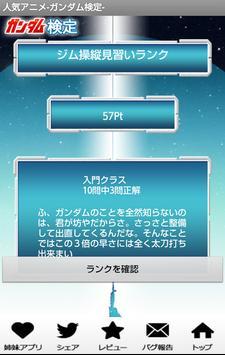 人気アニメ-ガンダム検定(無料)- apk screenshot