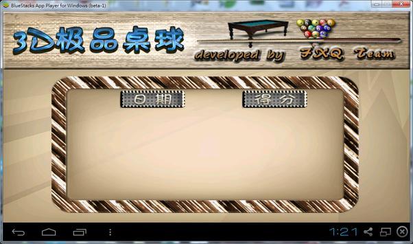3D極品桌球--北京百納科技 杜化美 吳亞峰 等著書範例 screenshot 4