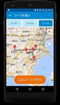 大さん橋へ行こう! apk screenshot