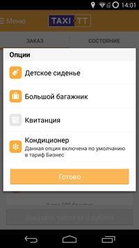 Такси ТТ screenshot 3