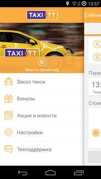 Такси ТТ screenshot 1