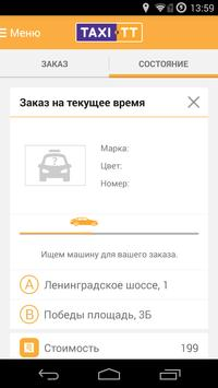 Такси ТТ screenshot 2