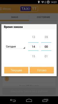 Такси ТТ screenshot 4