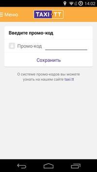 Такси ТТ screenshot 5