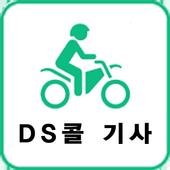 DS콜 기사 icon