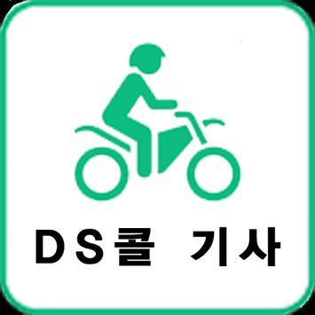 DS콜 기사 poster