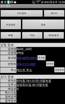 DS콜 기사 apk screenshot