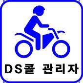 DS콜 관리자 icon