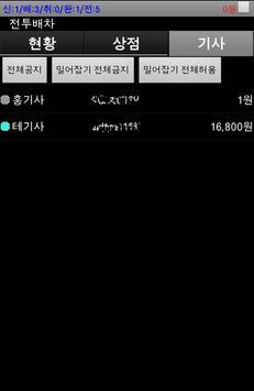 DS콜 관리자 apk screenshot