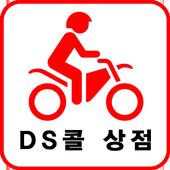 DS콜 상점 icon